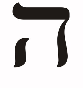 Hebrew Letter Hey (or He). PDI